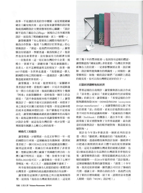 大破大立 謝榮雅_台灣光華雜誌_2015年04月刊-6.jpg