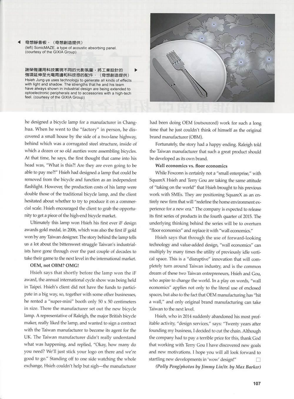 大破大立 謝榮雅_台灣光華雜誌_2015年04月刊-7.jpg