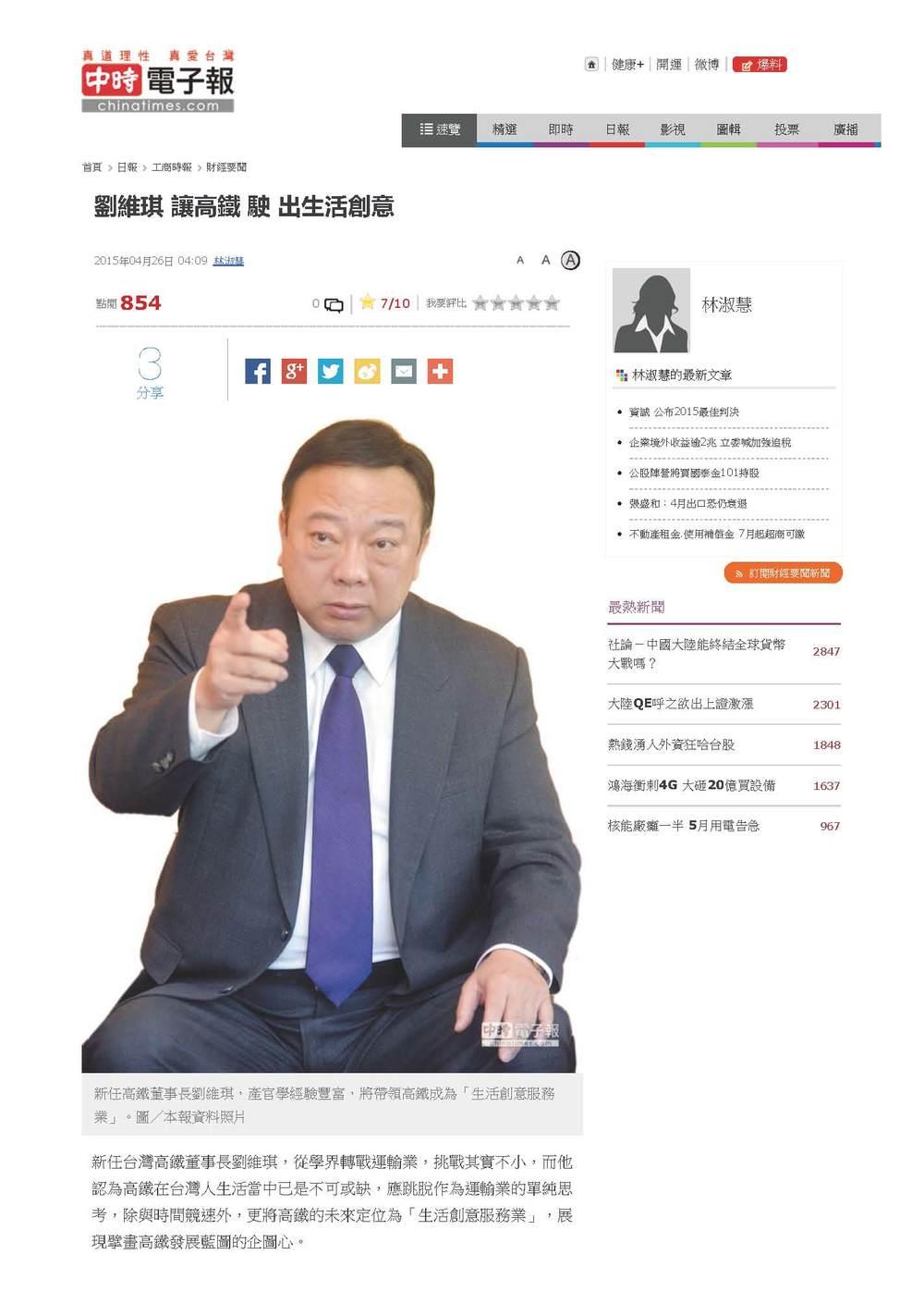 劉維琪讓高鐵駛出生活創意_中時電子報_2015.04.26_頁面_1.jpg