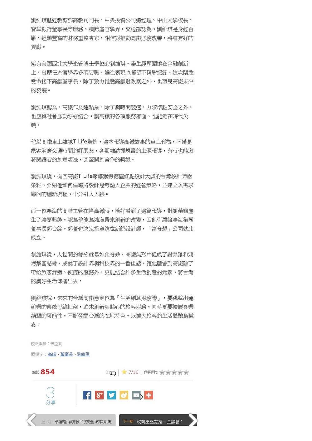 劉維琪讓高鐵駛出生活創意_中時電子報_2015.04.26_頁面_2.jpg