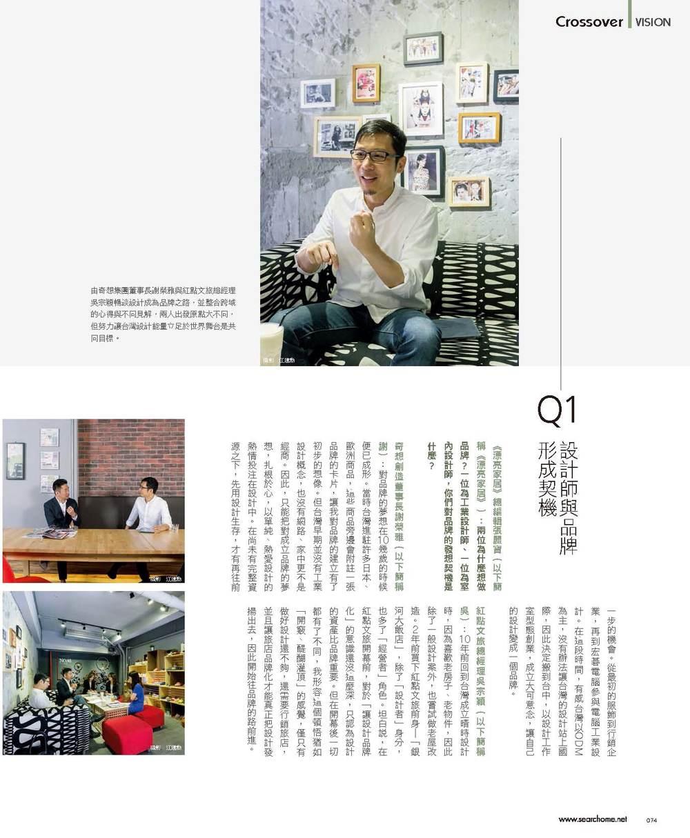 2015年08月_跨界對談 - 設計品牌形成與跨域整合之路 _漂亮家居_頁面_3.jpg