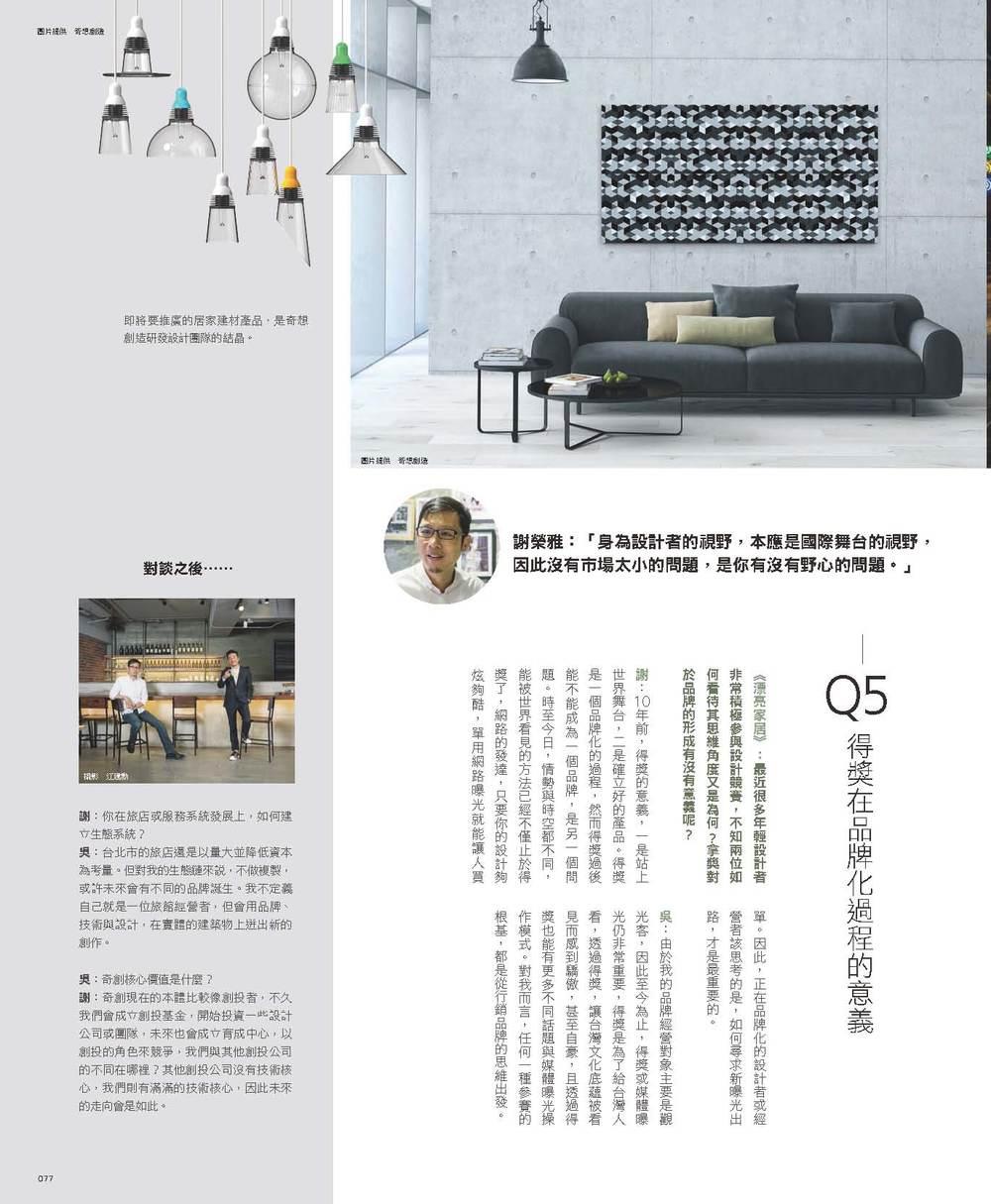 2015年08月_跨界對談 - 設計品牌形成與跨域整合之路 _漂亮家居_頁面_6.jpg