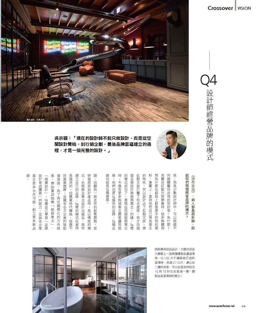 2015年08月_跨界對談 - 設計品牌形成與跨域整合之路 _漂亮家居_頁面_5.jpg