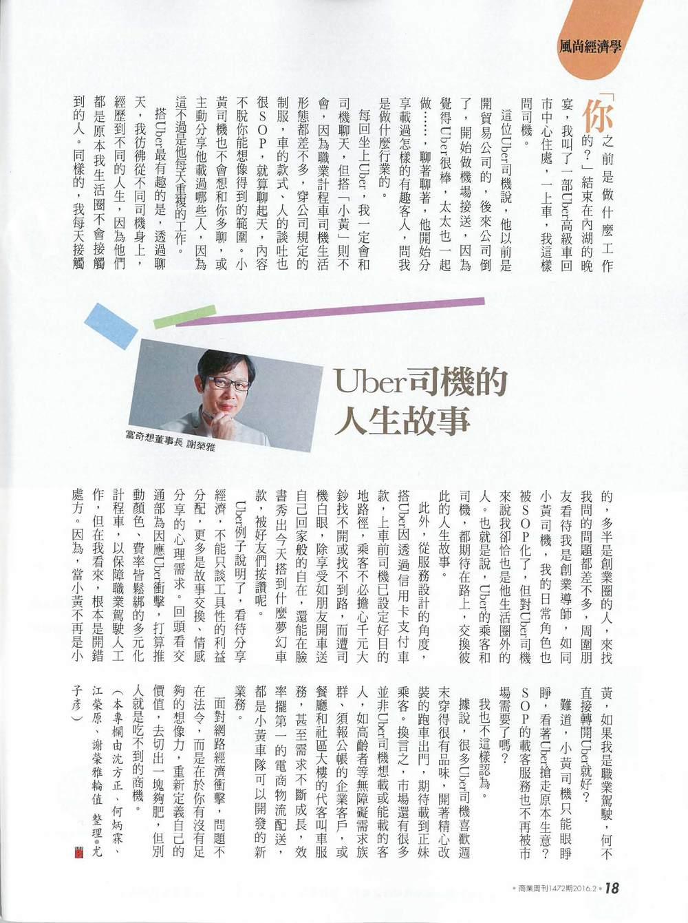2016年02月01日_Uber司機的人生故事_商業週刊_頁面_1.jpg