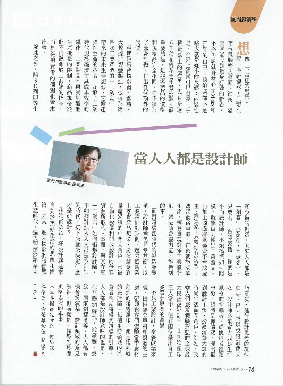 2016年04月04日_當人人都是設計師_商業週刊_頁面_1.jpg