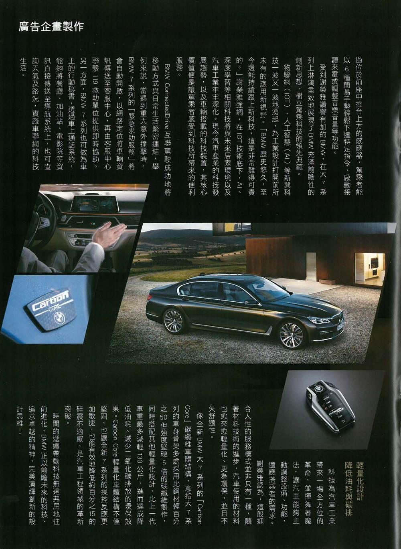 2016年06月27日_未來百貨公司+BMW卓越科技完美演繹創新汽車工藝_商業週刊_頁面_3.jpg