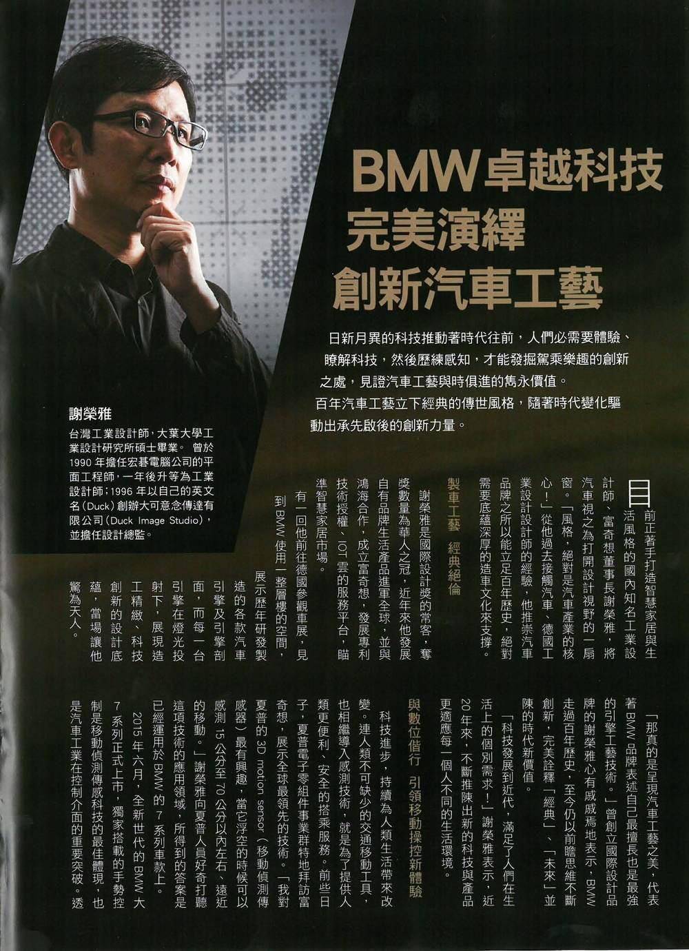 2016年06月27日_未來百貨公司+BMW卓越科技完美演繹創新汽車工藝_商業週刊_頁面_2.jpg