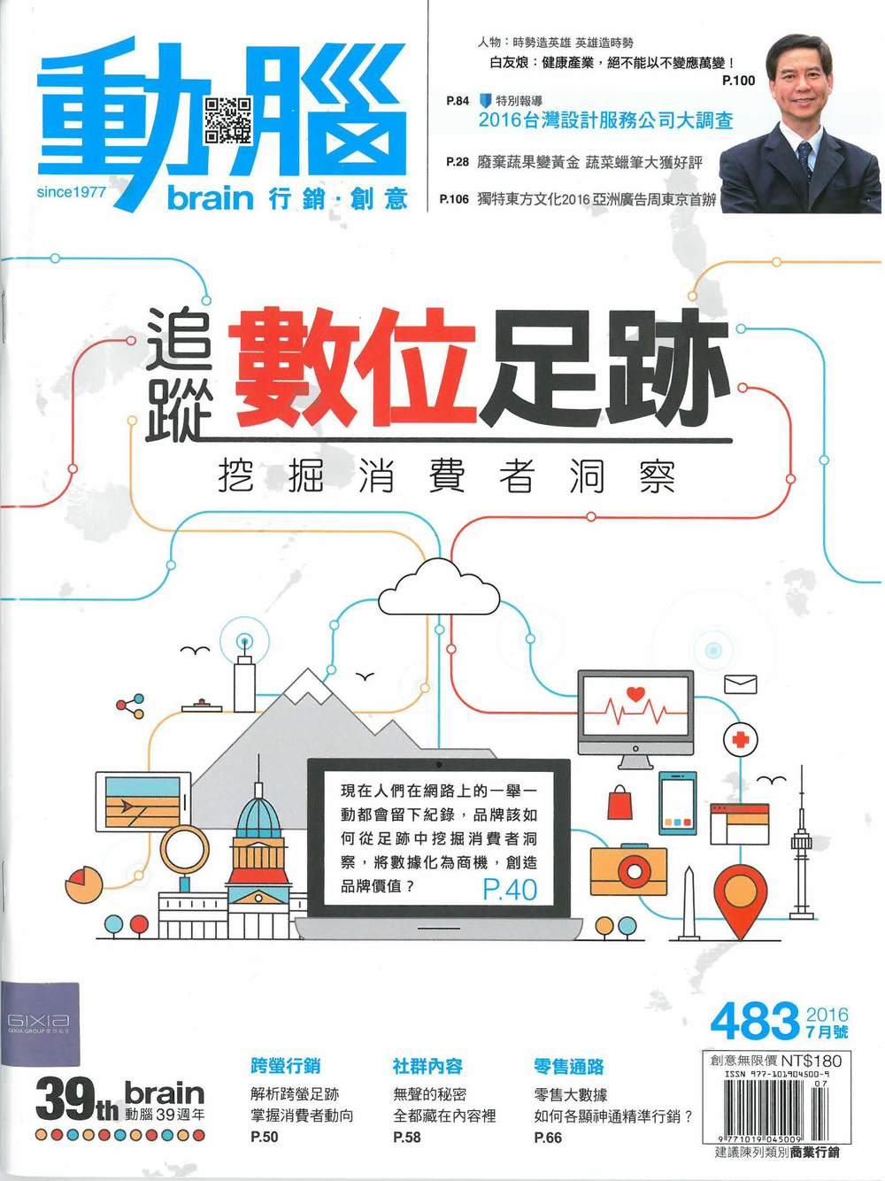 2016年07月_動腦_頁面_2.jpg