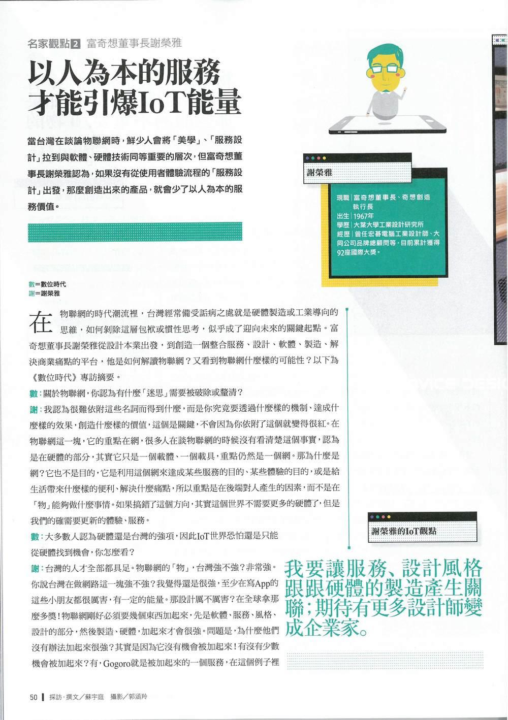 2016年07月_以人為本的服務才能引爆IoT能量_數位時代_頁面_1.jpg