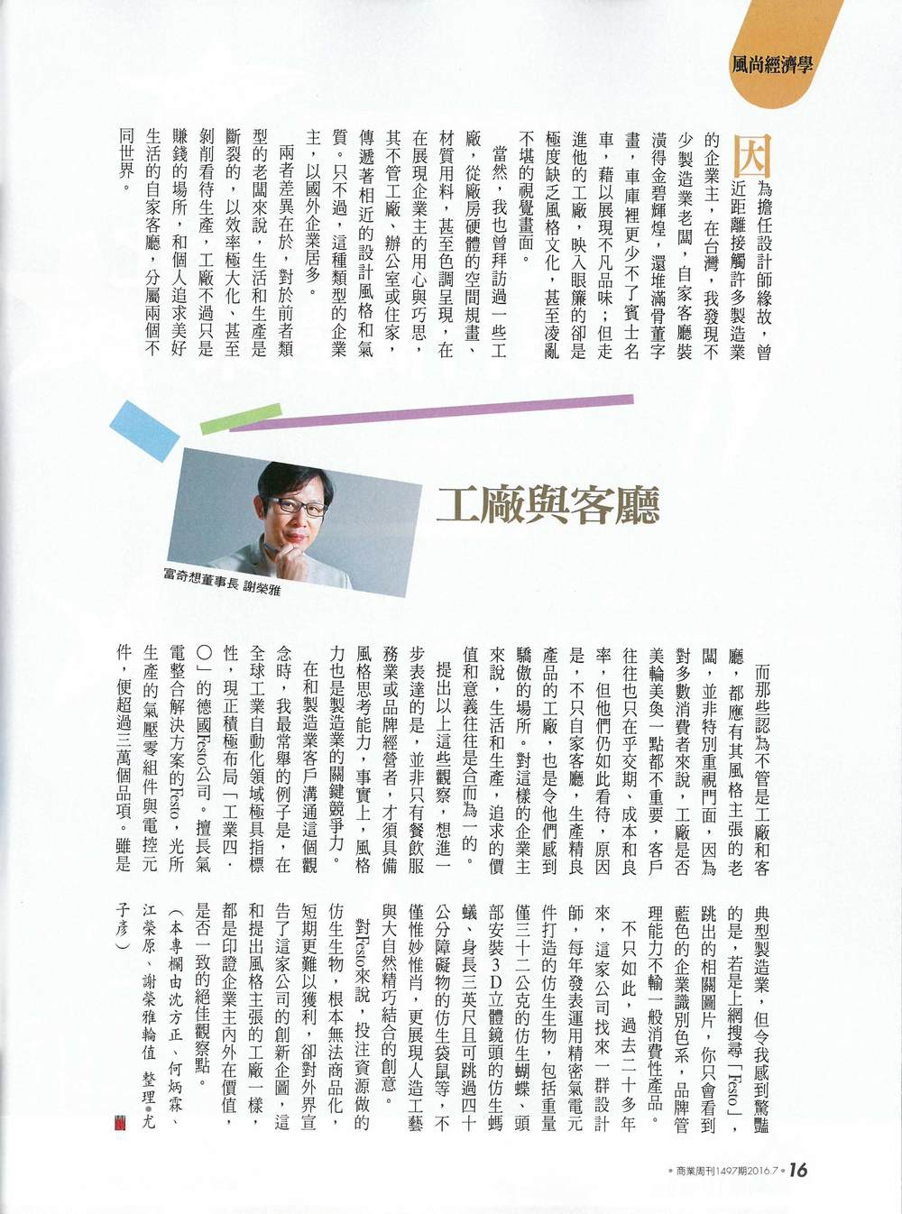 2016年07月25日_工廠與客廳_商業週刊_頁面_1.jpg