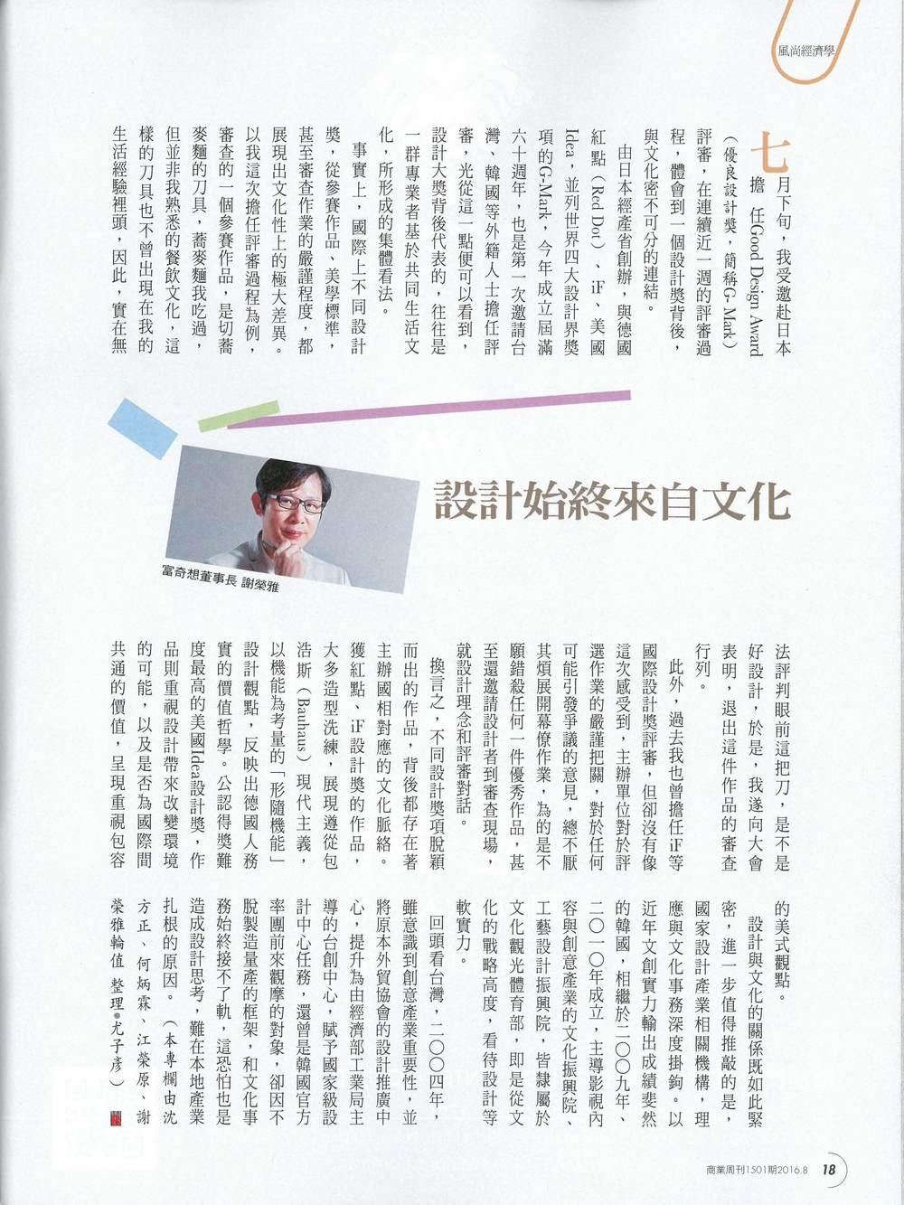 2016年08月22日_設計始終來自文化_商業週刊_頁面_2.jpg