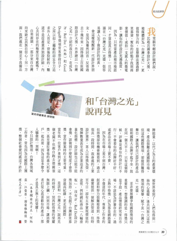 2016年09月19日_和「台灣之光」說再見_商業週刊_頁面_2.jpg