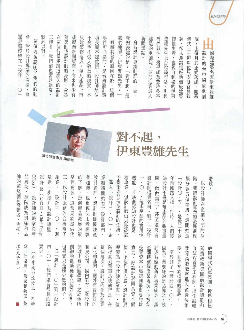 2016年10月17日_對不起,伊東豐雄先生_商業週刊_頁面_1.jpg