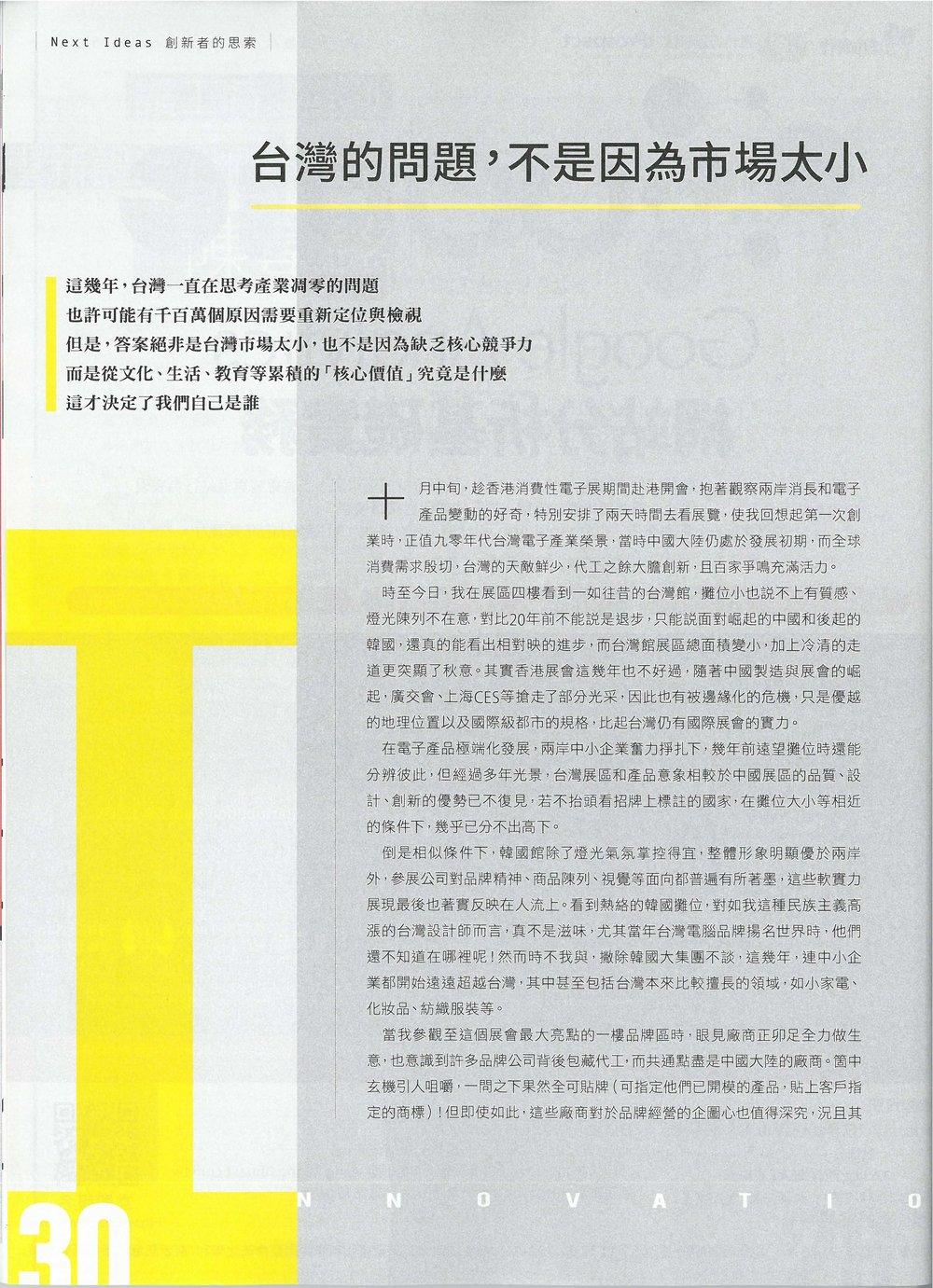 2016年11月_台灣的問題,不是因為市場太小_數位時代_頁面_2.jpg