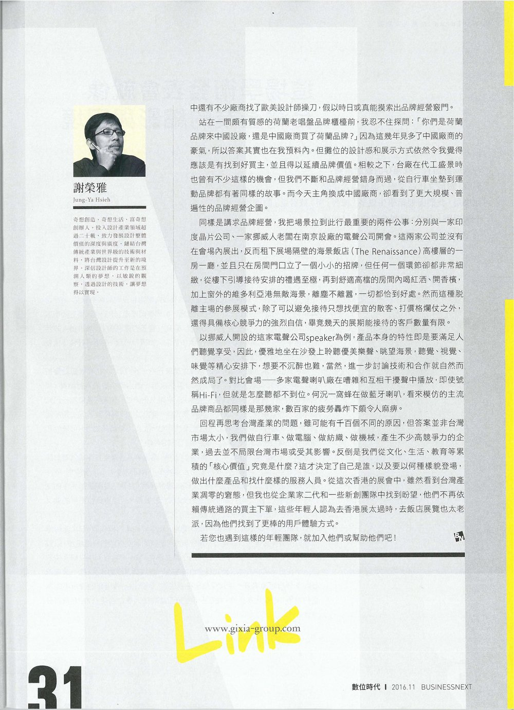 2016年11月_台灣的問題,不是因為市場太小_數位時代_頁面_3.jpg