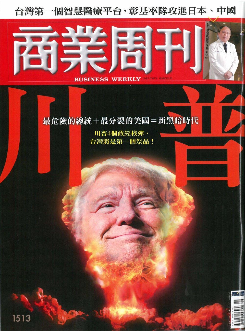 2016年11月14日_品牌的起心動念_商業週刊_頁面_1.jpg