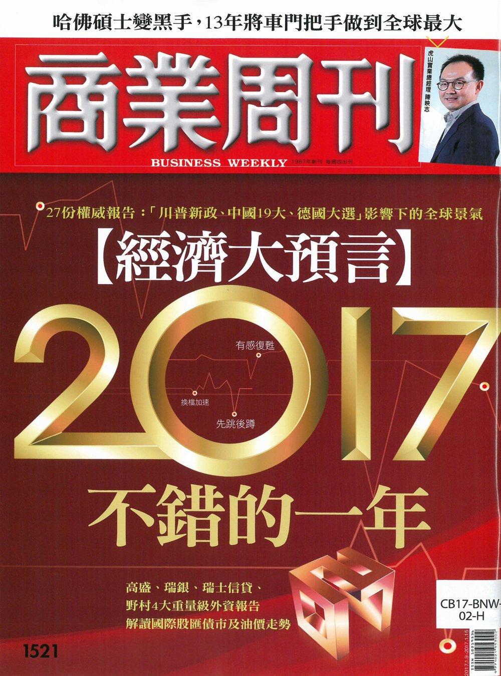2017年01月15日_不會「過生活」如何做品牌_商業週刊_頁面_2.jpg