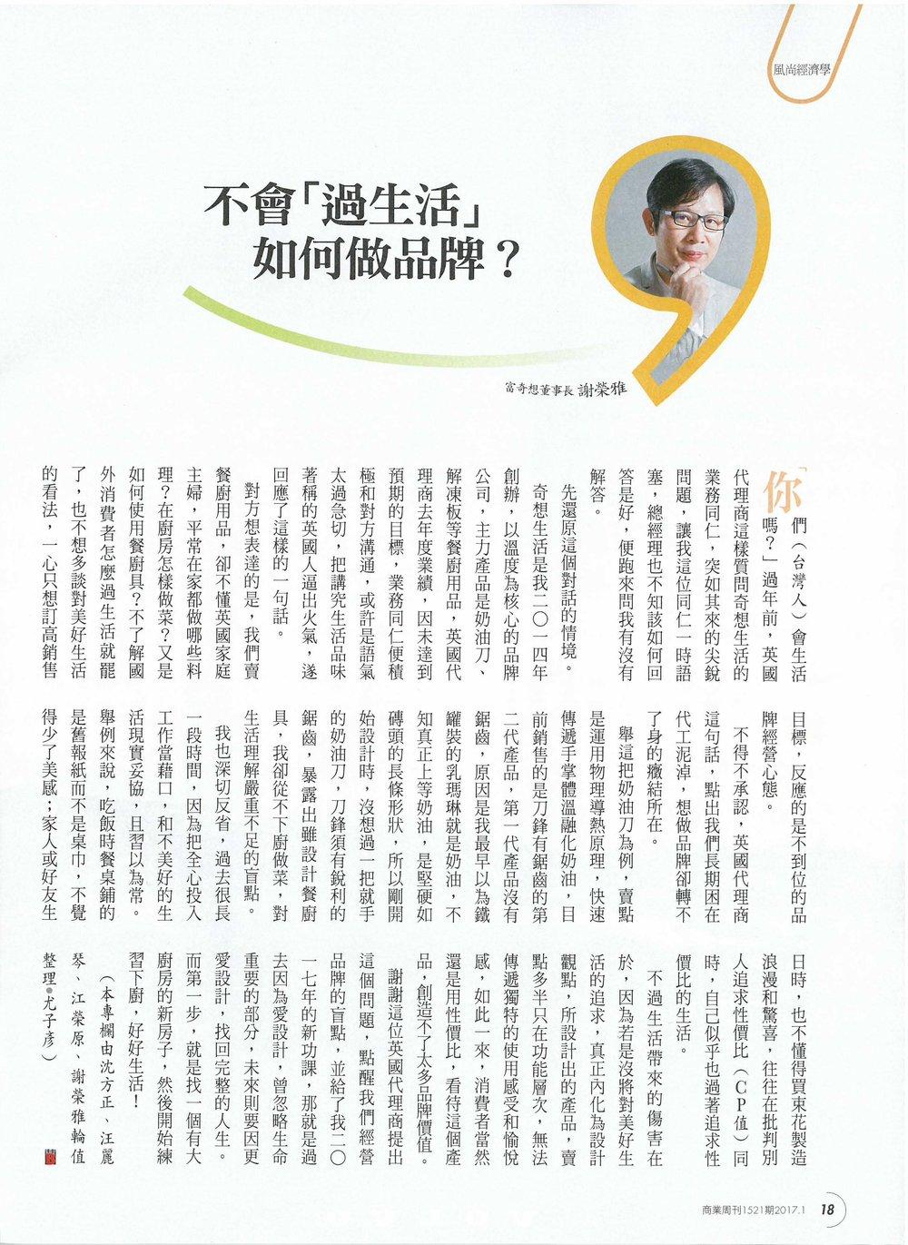 2017年01月15日_不會「過生活」如何做品牌_商業週刊_頁面_1.jpg