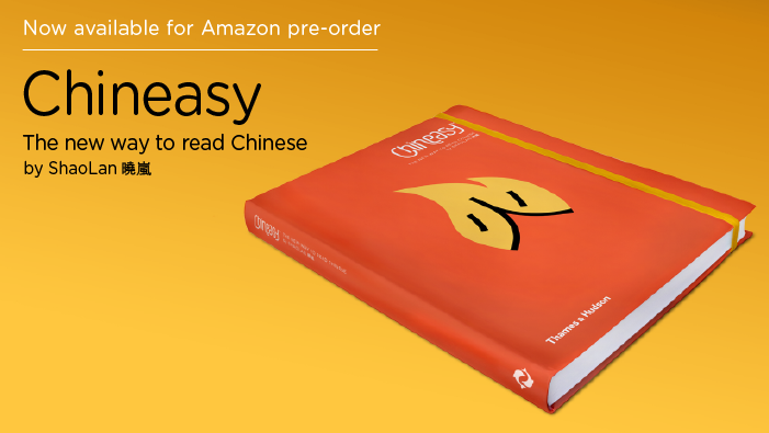 Chineasy_Amazon-48.png