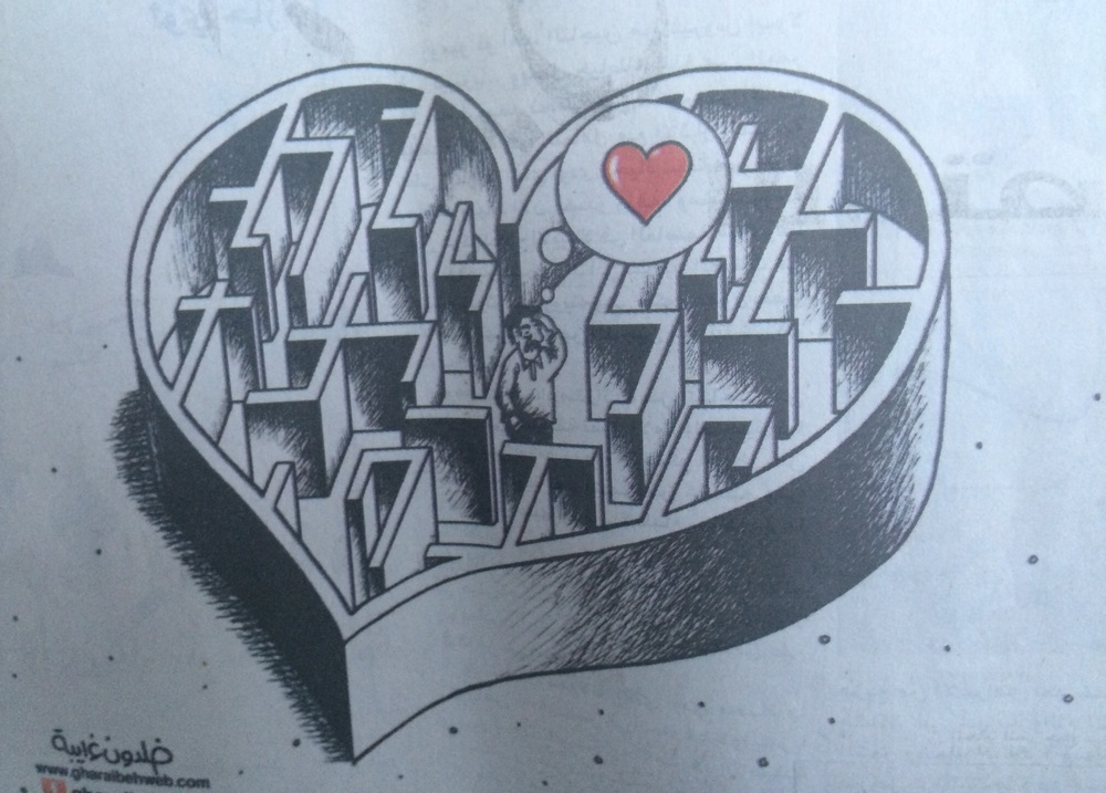 Taken from the local paper in Amman on Valentine's Day.