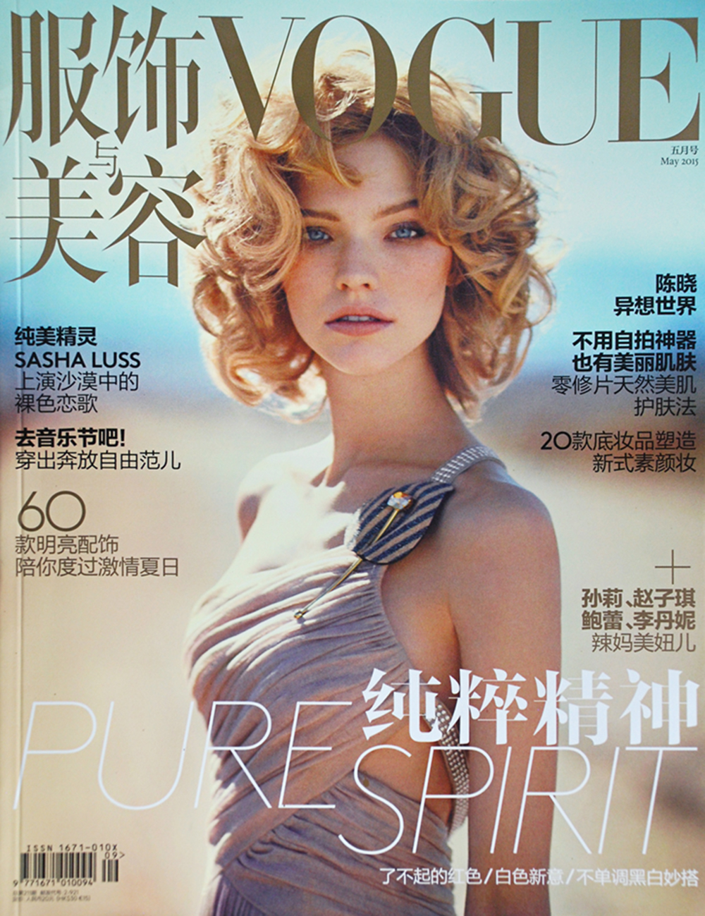 Boo George | Vogue China