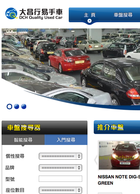 "Dah Chong Hong UCC ""Responsive"" Website"