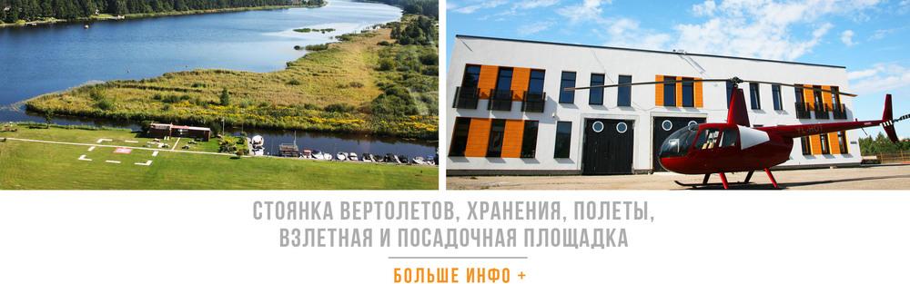 heli_ru.jpg