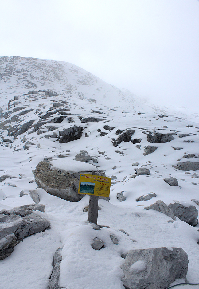 The sign marking 4900m and the arbitrary 'official start' of the glacier.