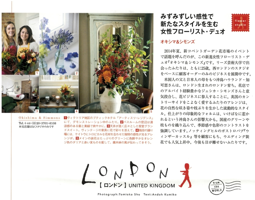 Our feature in Hanajikan Magazine (花時間) in the Winter 2015 publication