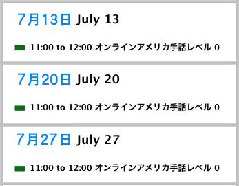 7月オンラインアメリカ手話スケジュール