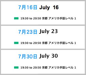 7月京都アメリカ手話スケジュール