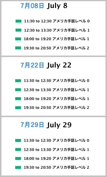 7月大阪アメリカ手話スケジュール