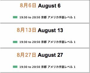 京都アメリカ手話スケジュール
