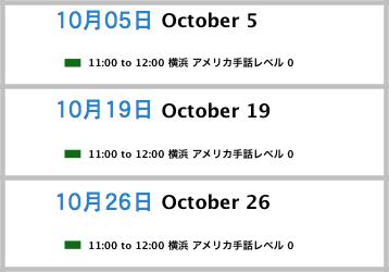 10月のオンラインアメリカ手話のスケジュール.png