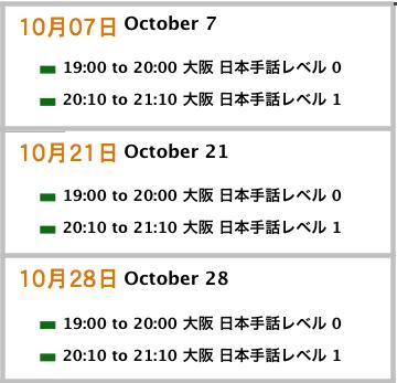 10月の日本手話スケジュール.png