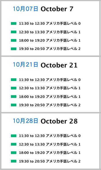 10月の大阪アメリカ手話スケジュール.png