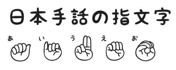 "Japanese Sign Language Alphabet ""A, E, I, O, U"" 手話の指文字『あいうえお』"