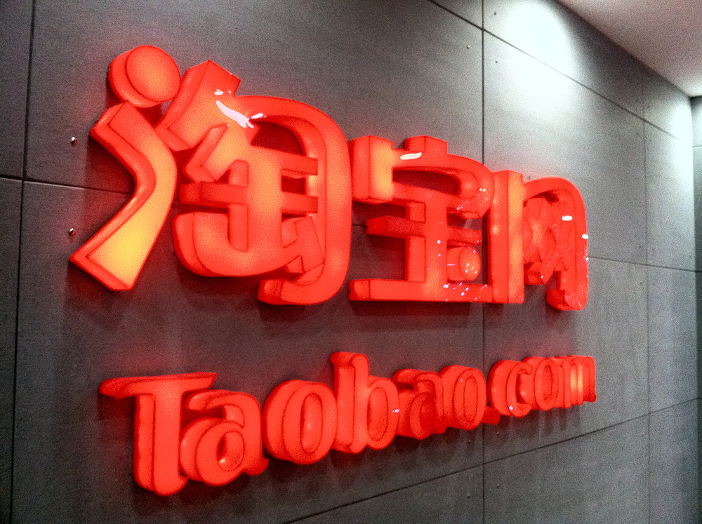 Taobao.com is the Amazon of China. They were the ones who manufactured the new holiday, Singles Day, when people in China born under the one-child policy (aka everyone) should buy a special gift online for themselves on 11/11.