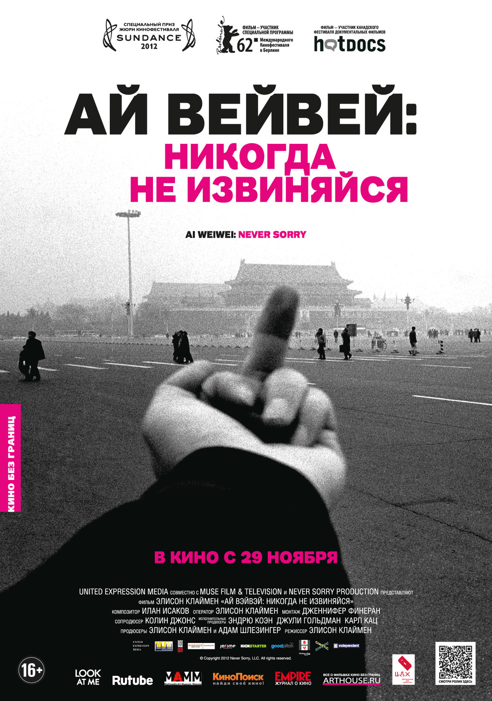 Russia aiweiwei_poster_700x1000_preview.jpg