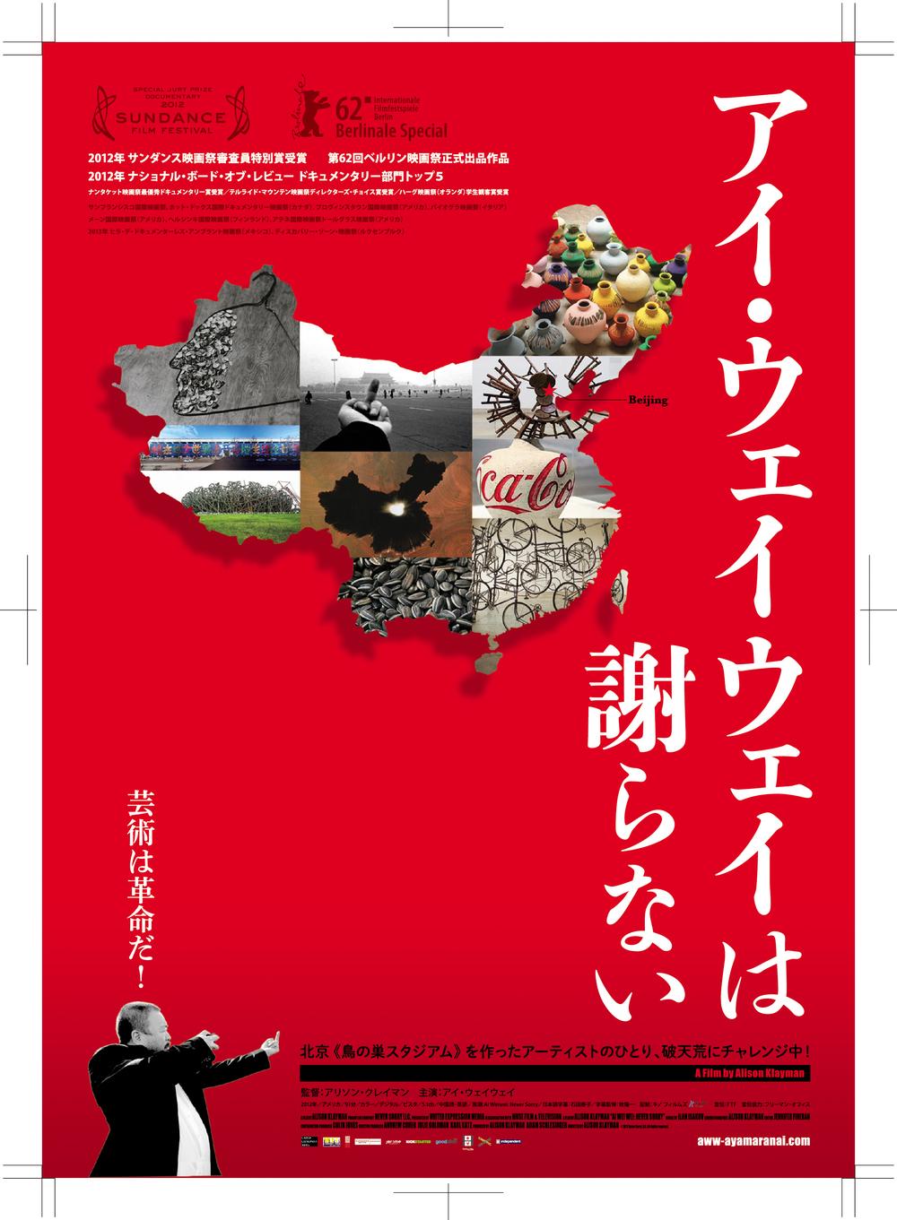Japan Flyer.jpg