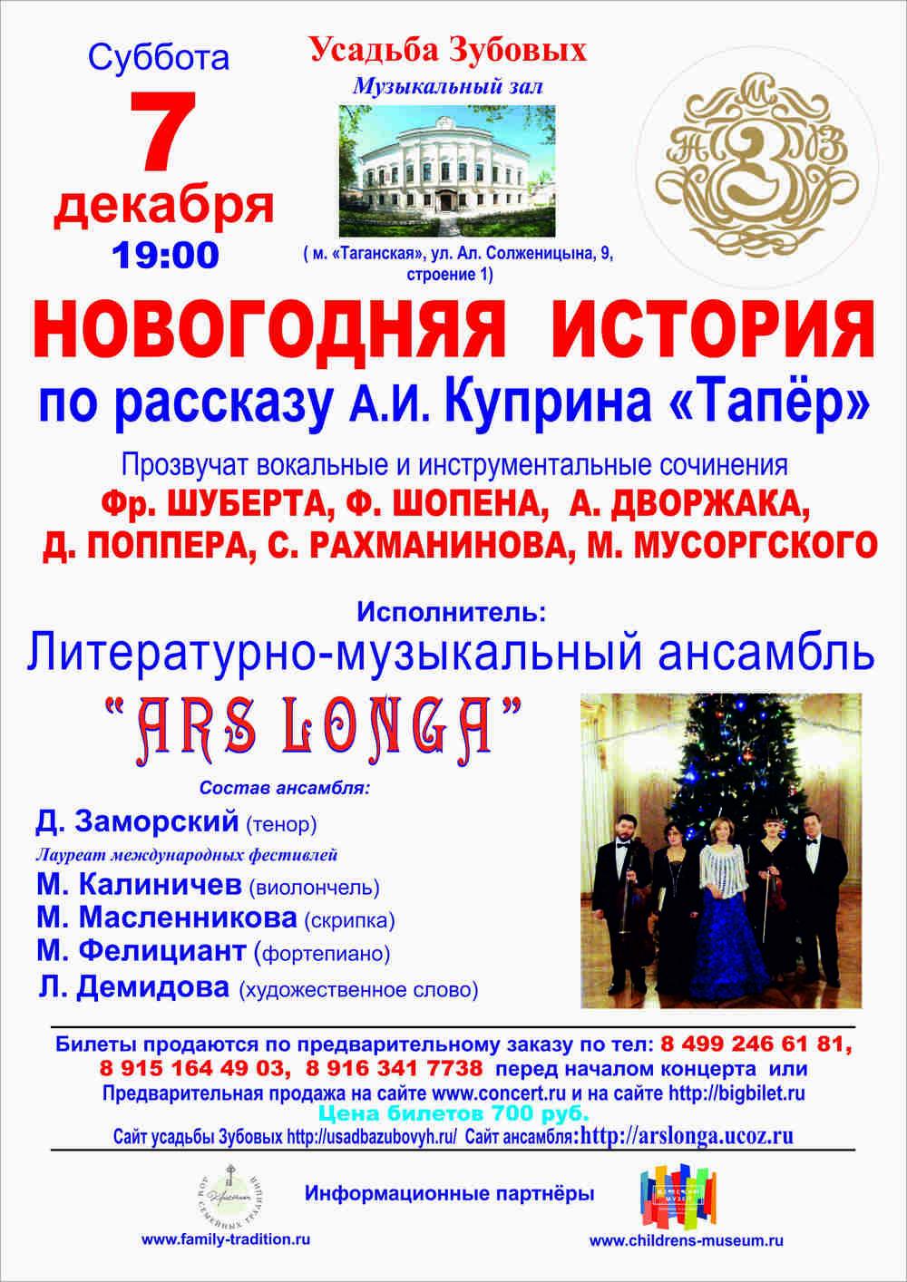 7 декабря  2013 г. ARS LONGA (2).jpg