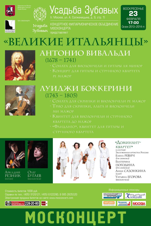 23 02 14 Афиша-page-001.jpg