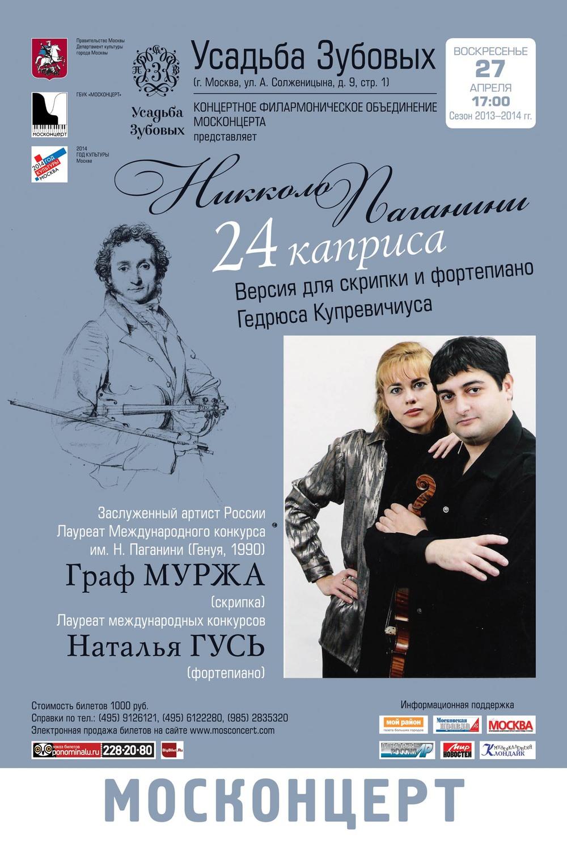 Москонцерт Н.Паганини 24 каприса 1000р.