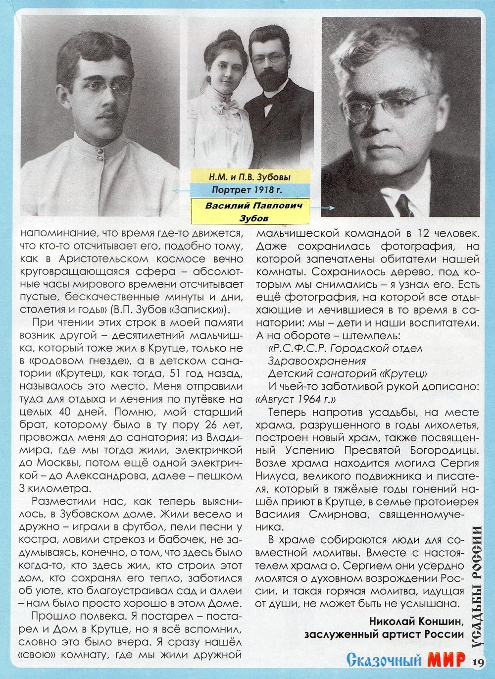 Журнал «Сказочный мир», раздел Усадьбы России.