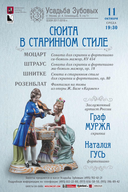 КФО_11.10.17_Муржа_proba_1.jpg
