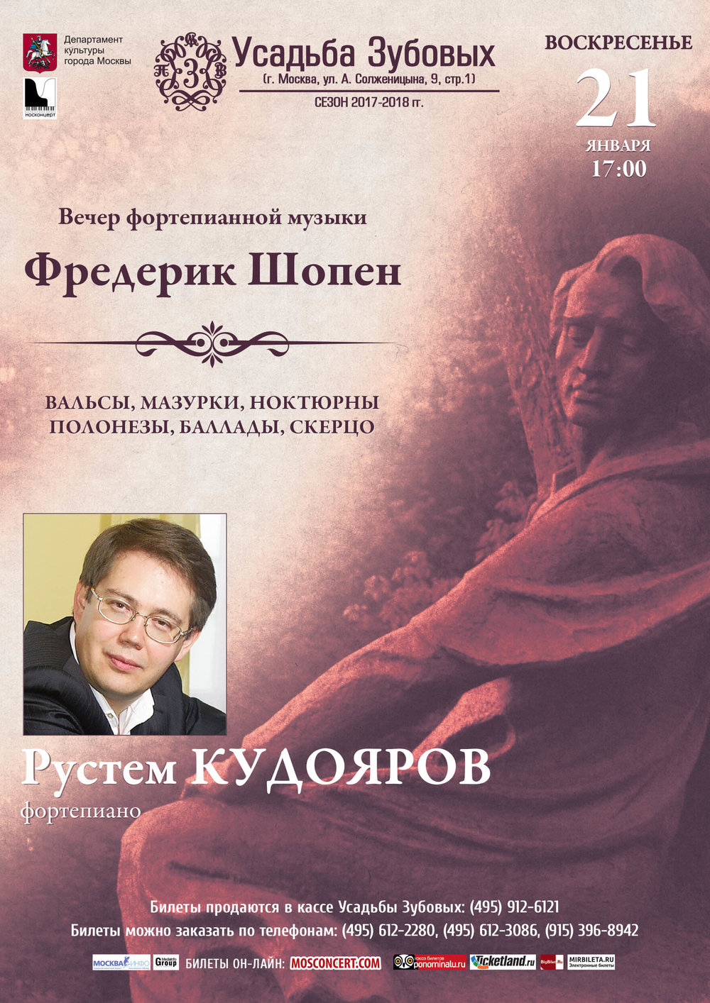 КФО_21.01.18_Шопен_proba_04.jpg
