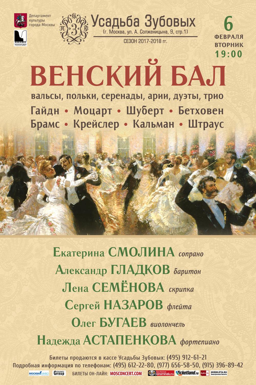 КФО_06.02.18_Венский бал_proba_1_02.jpg