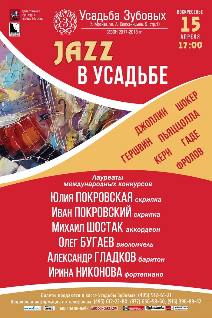 КФО_15.04.18_Джаз в усадьбе_proba_2_04.jpg