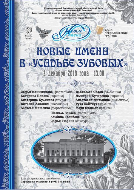 Афиша Зубовский 2 дек 2018.JPG