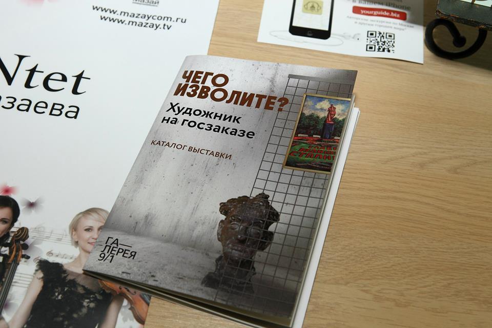 Мини-каталог выставки и карта внешней экспозиции.